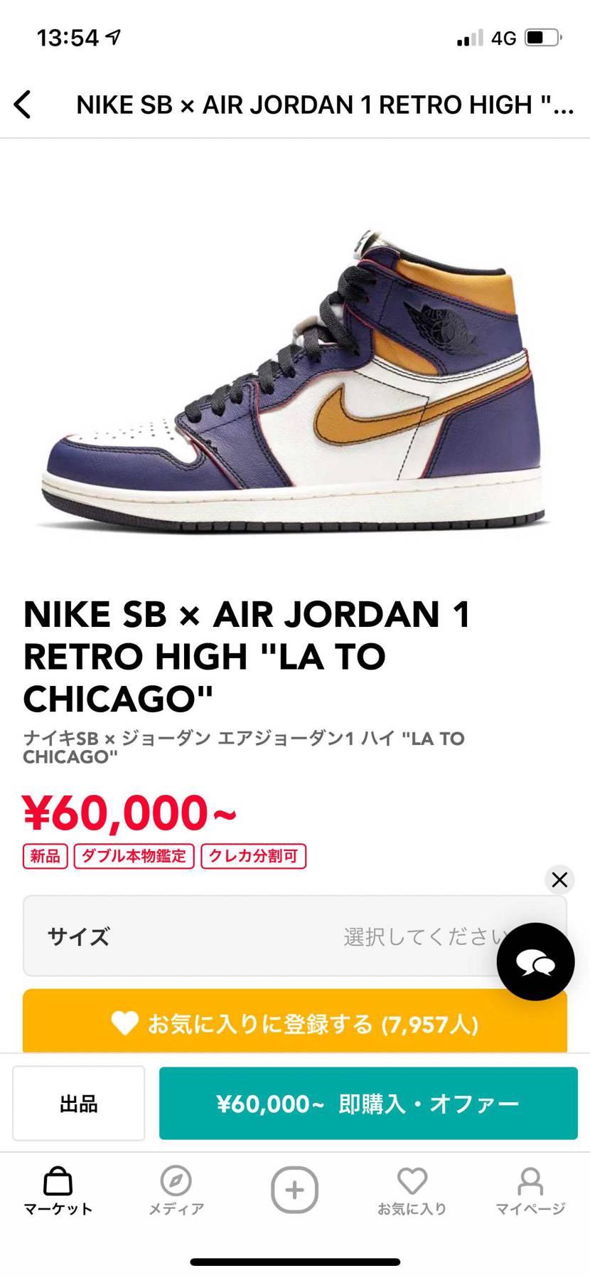 "NIKE SB × AIR JORDAN 1 RETRO HIGH ""LA TO"