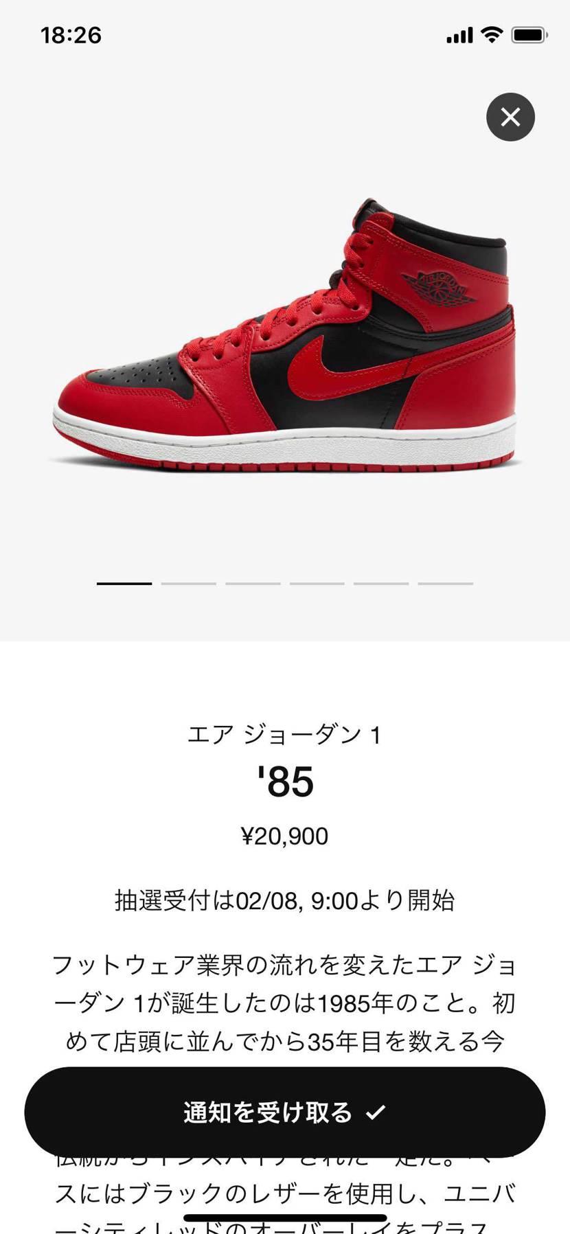 23000足のうちどれだけ日本にくるのか。 買えますように🙏