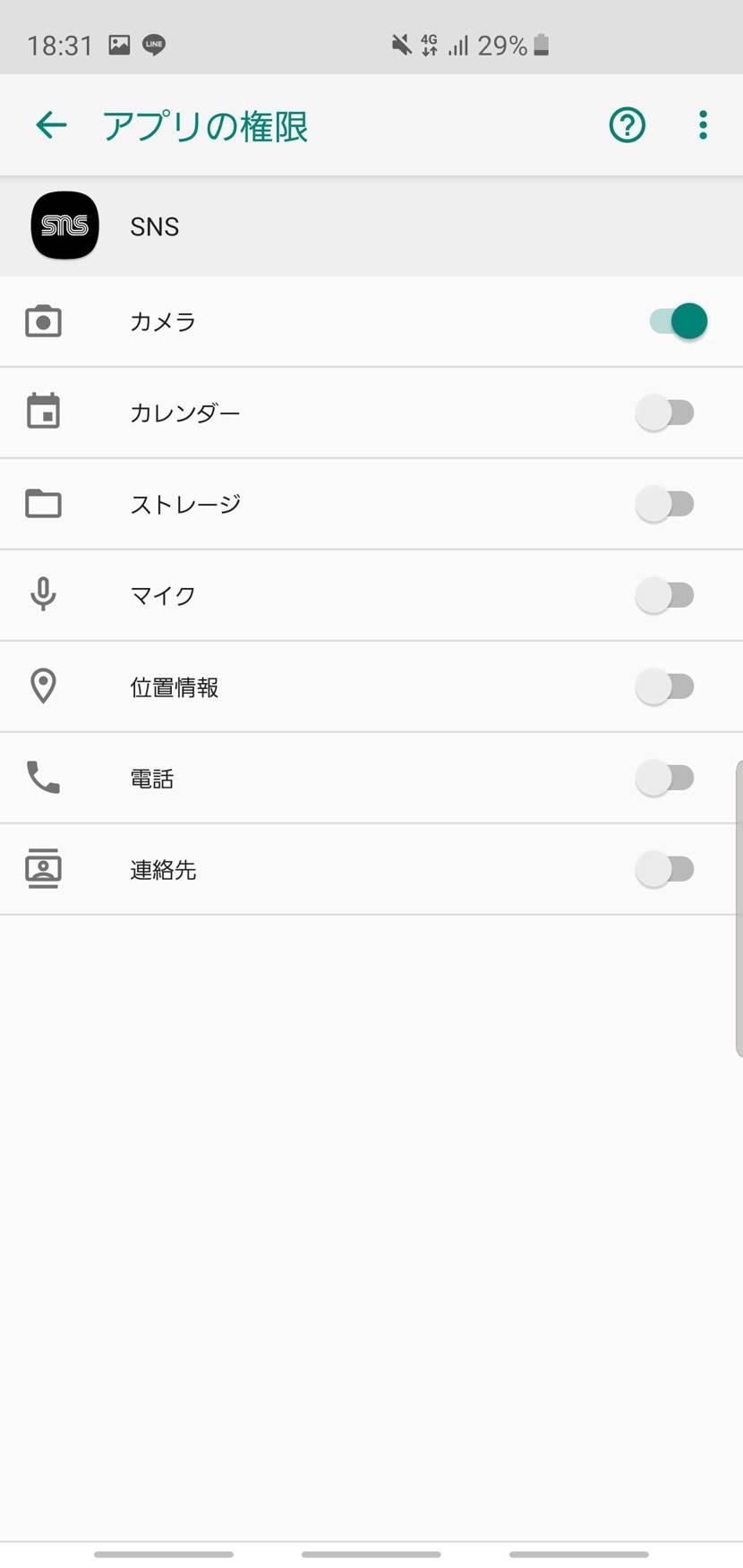 Android方出来る人居ますでしょうか?💧