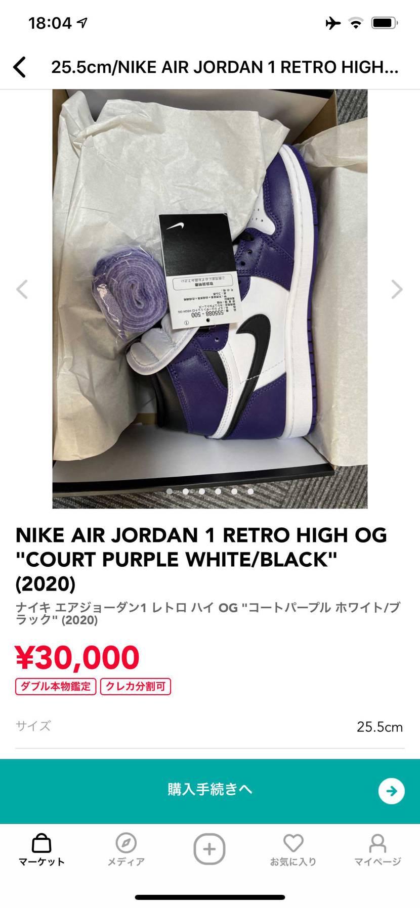 2万5千円 ほしいなあ