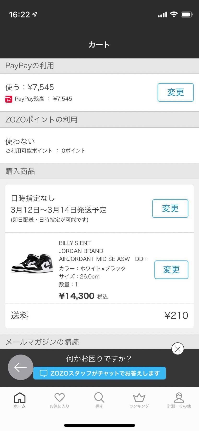 ん〜、今日発売のAIRJORDAN1 MID SE ASWが7千円切りなら買いで