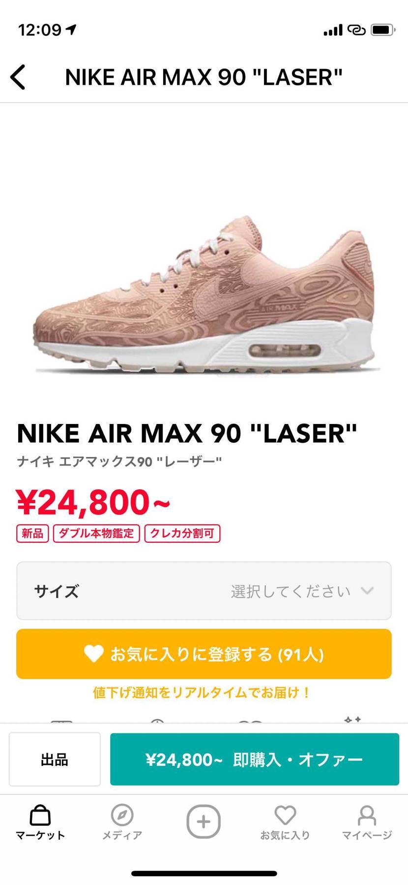これが定価2万4千円超で売り切れるってスゴいですねえ🤔  皆さんお金持ち😁