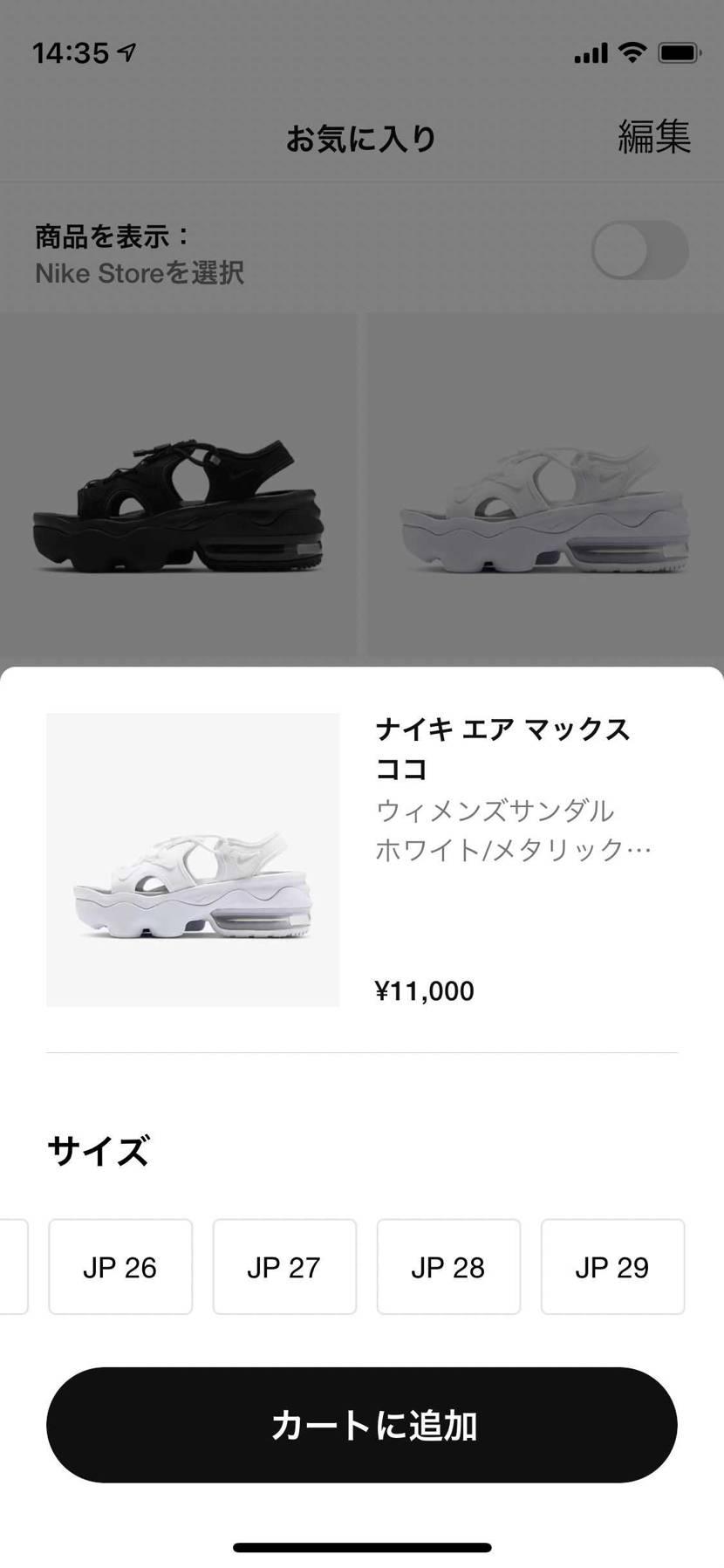 NIKE.com、白のみ全サイズリストックしてますね🐿