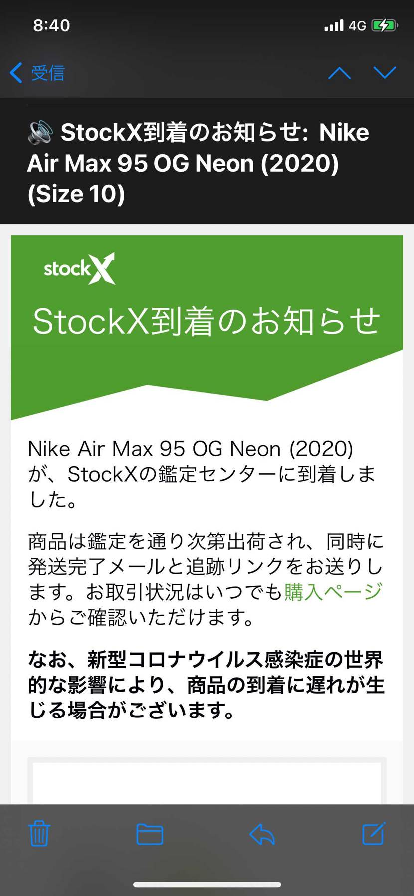 皆さんが続々と手に入れている中、発売前にストックXで購入した物が未だに鑑定センタ