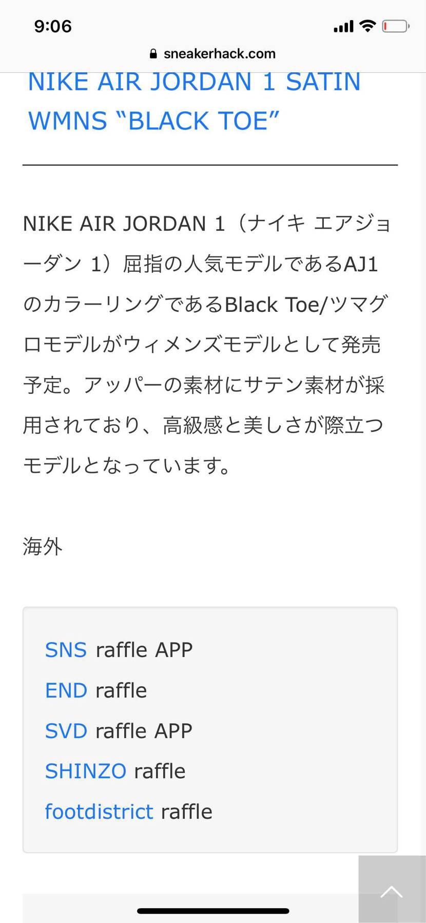 こちらの海外抽選は全て日本発送可能ですか??