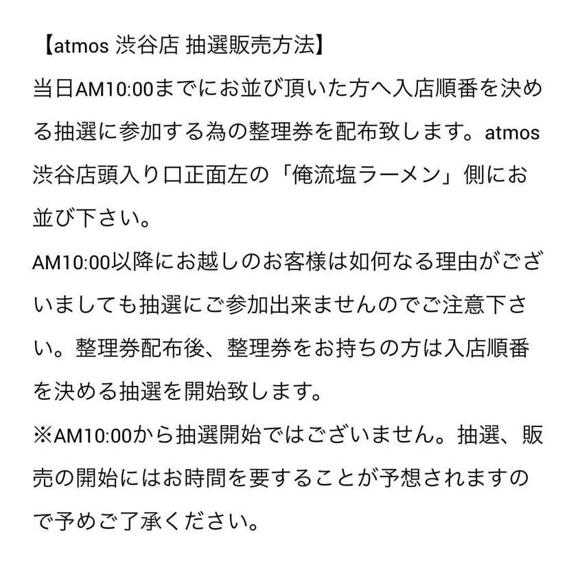明日初めて渋谷atmosに並ぼうと思っているのですが、だいたい何時間前くらいから