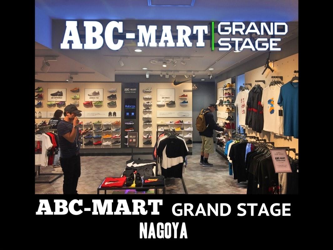 . 本日の市場調査🧐Part2️⃣. @abcmart_grandstage