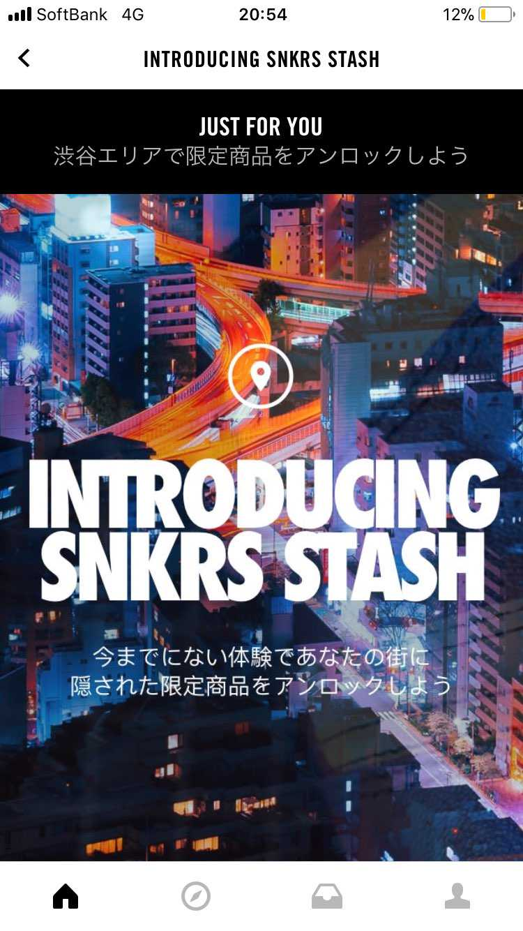 snkrs stashの渋谷エリアって一体どこなんだろう、、、一人で行くとなると