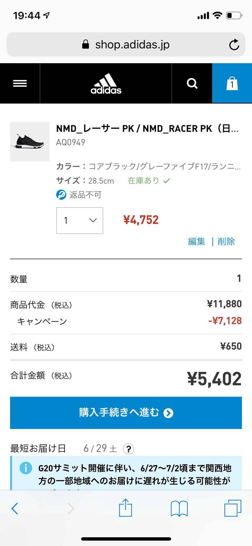 NMDとかセールからの値引きで5000円台で買えるのでオヌヌ