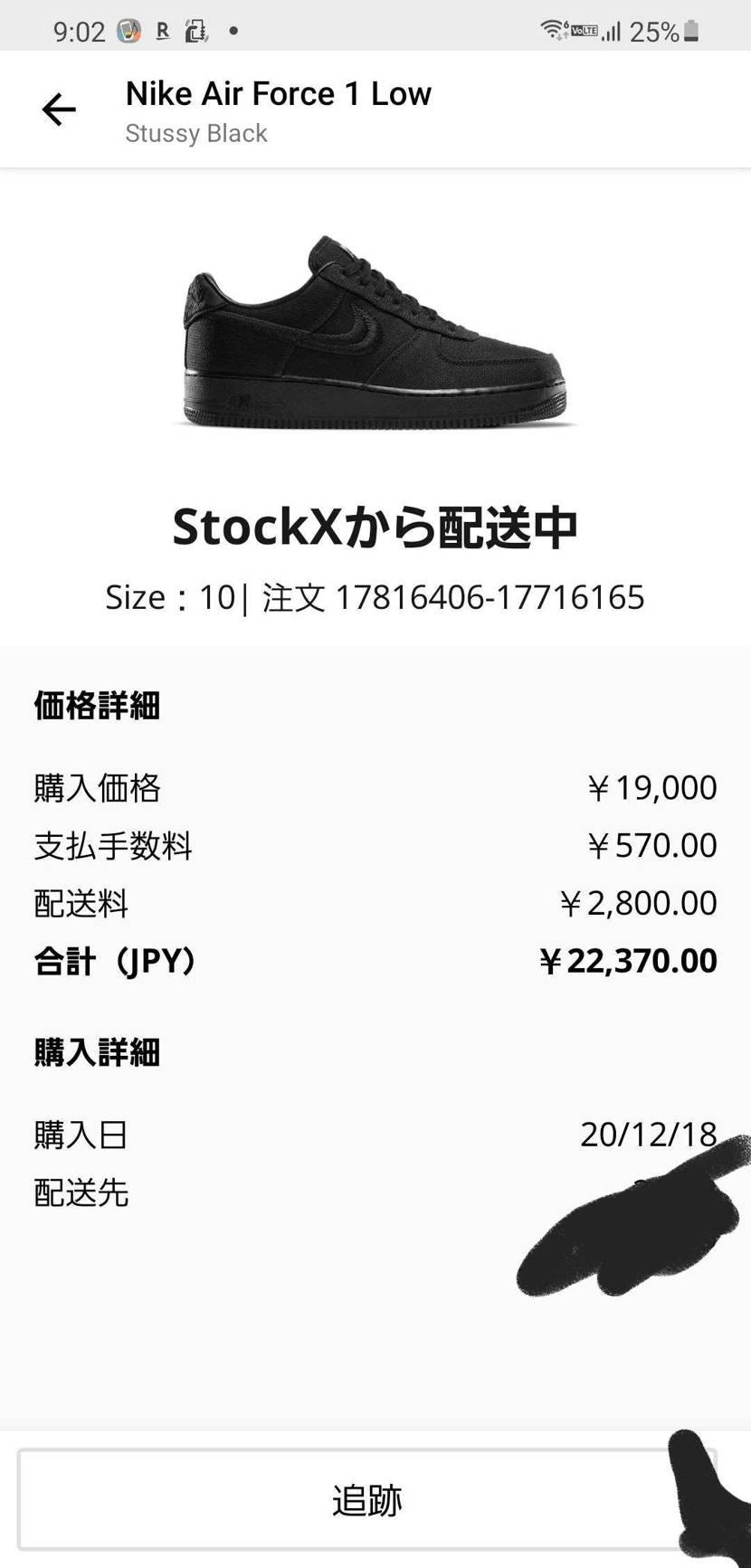 関税1900円でした、久しぶりに見たらまだ下がってて悲しみ