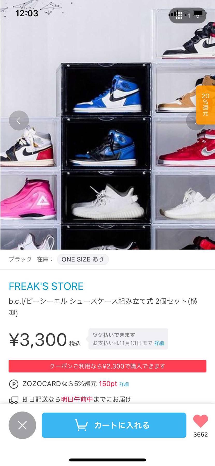 今日は、zozoでお得にシューズBOX買えたー  2個で2300円