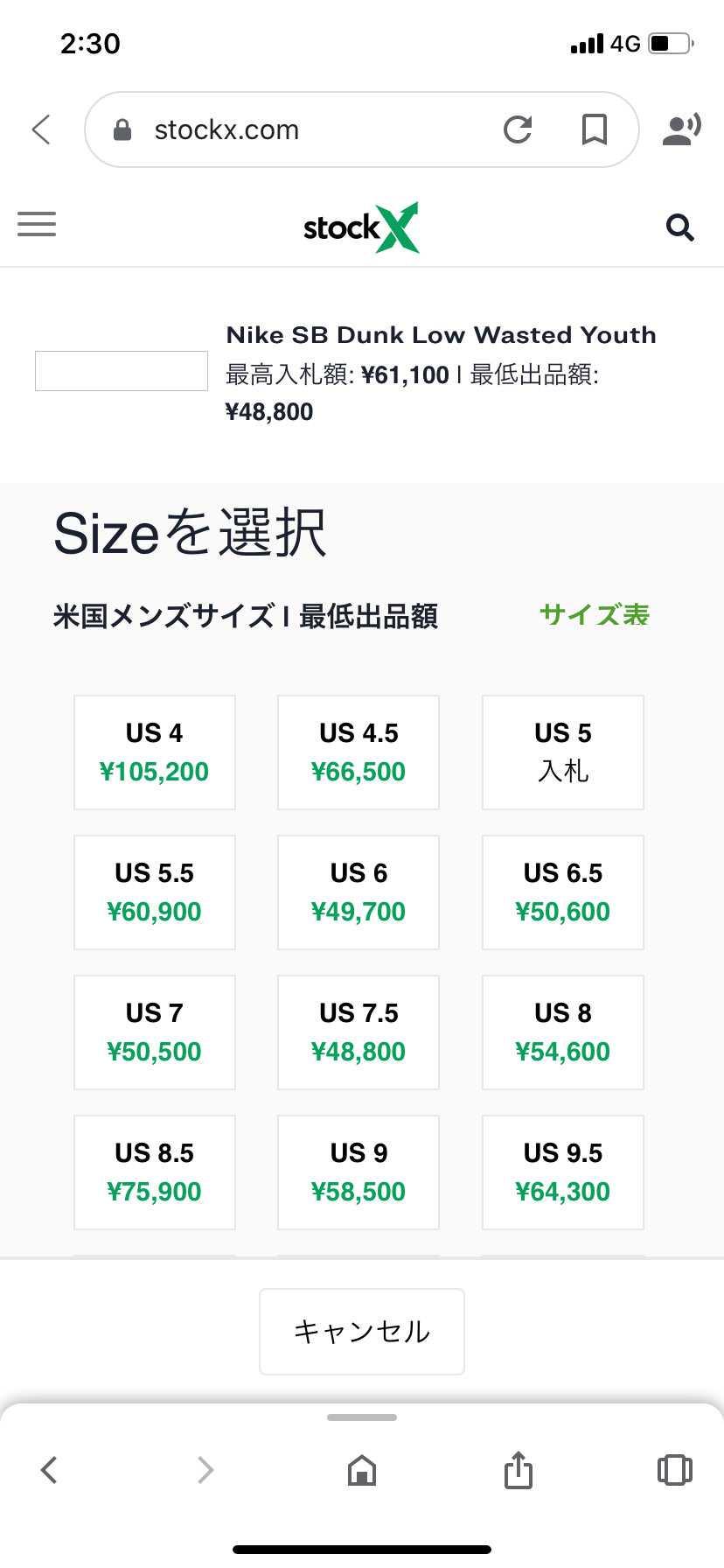 今後、Stock Xで値段は上がると思いますか? 海外のSNKRS出てると安く