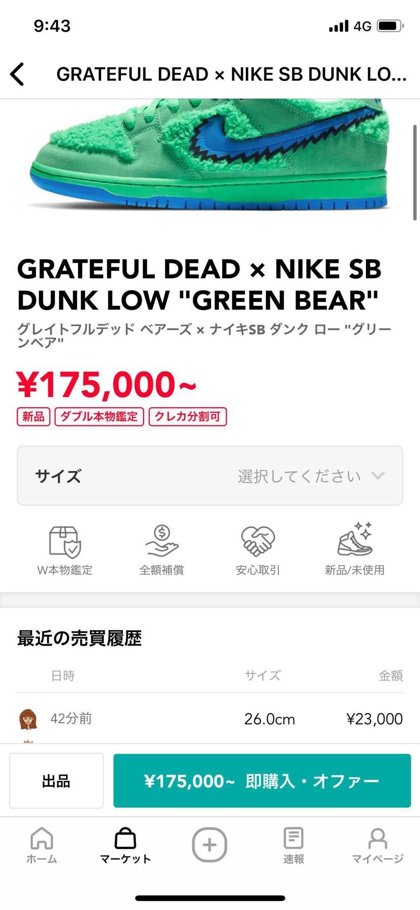 23000円だと、、、