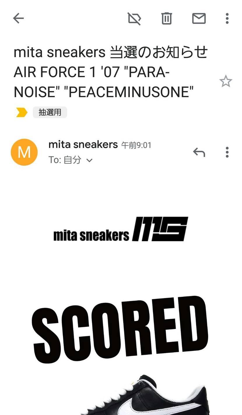 ミタさんはほんとよく当たる SNKRSは🙅🏻