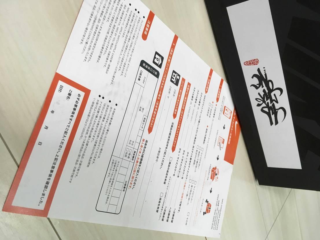 NIKEのこの返品用紙いつ変わったの⁉︎ 本当に久しぶりの当選でわからない!!