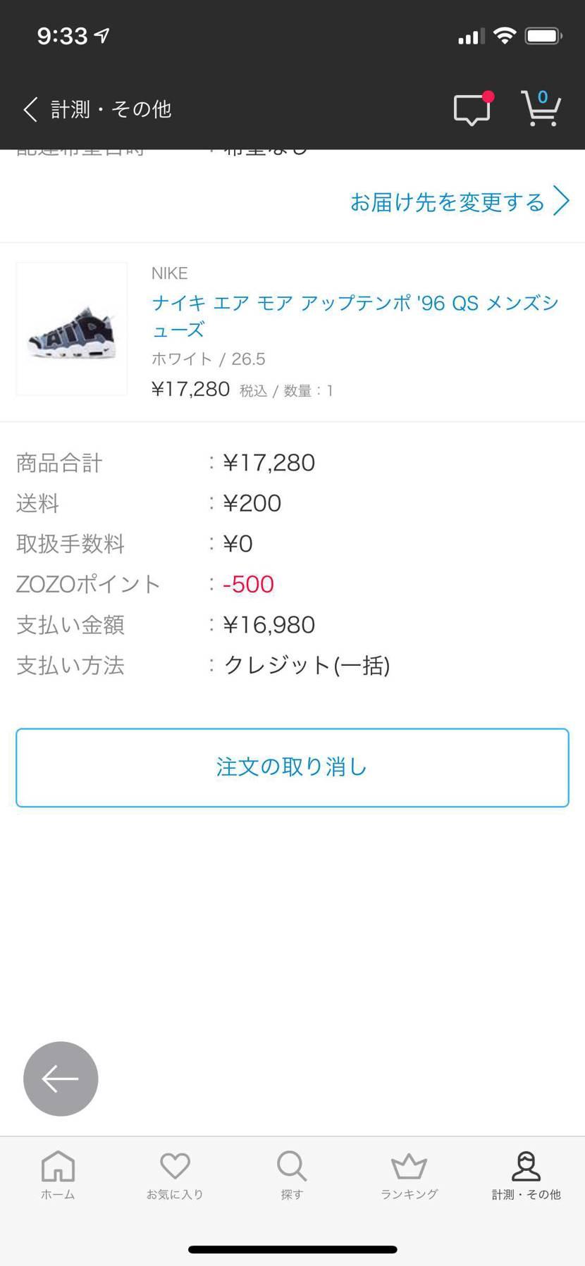 初めてzozoで買ったけど ちゃんと買えてるんかな?笑 心配www