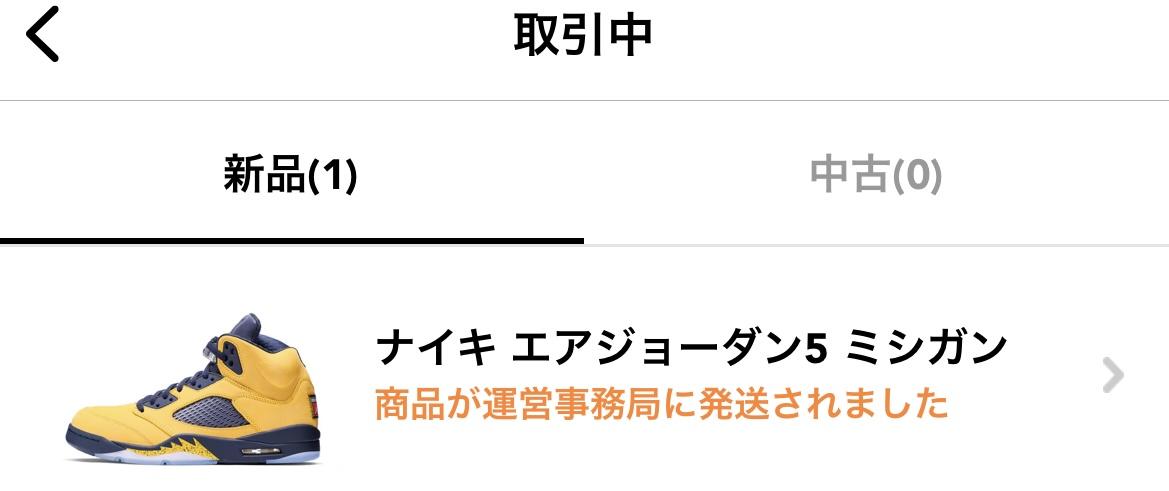 ずっと前から欲しいと思ってたミシガンが手数料と送料込みで定価のプラス3.4千円で