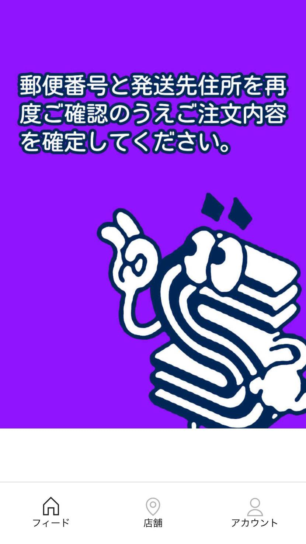 Sneakersnstuffアプリで、住所の記入は漢字で入力しますか。アルファベ