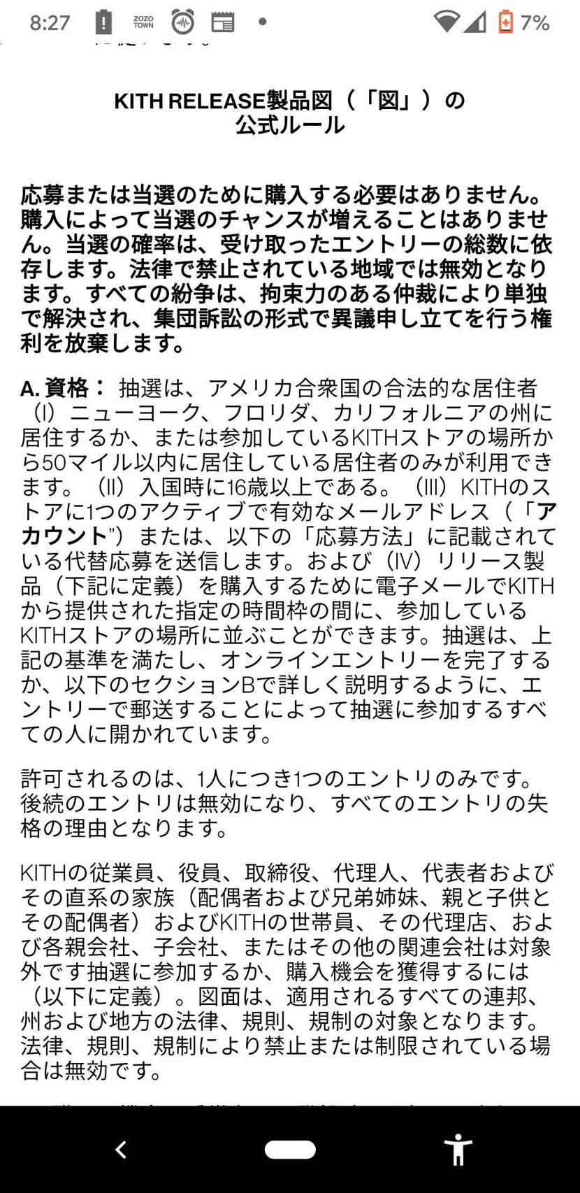 日本在住だからダメじゃん👎 100$やるとこだった…危ない危ない😱