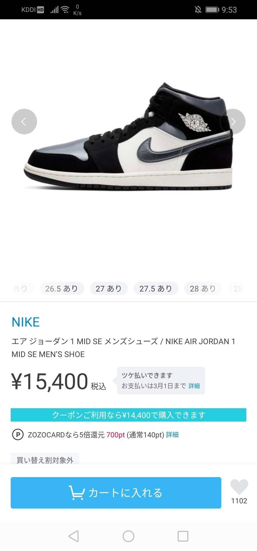 ZOZOで1000円引きで買えるようです!