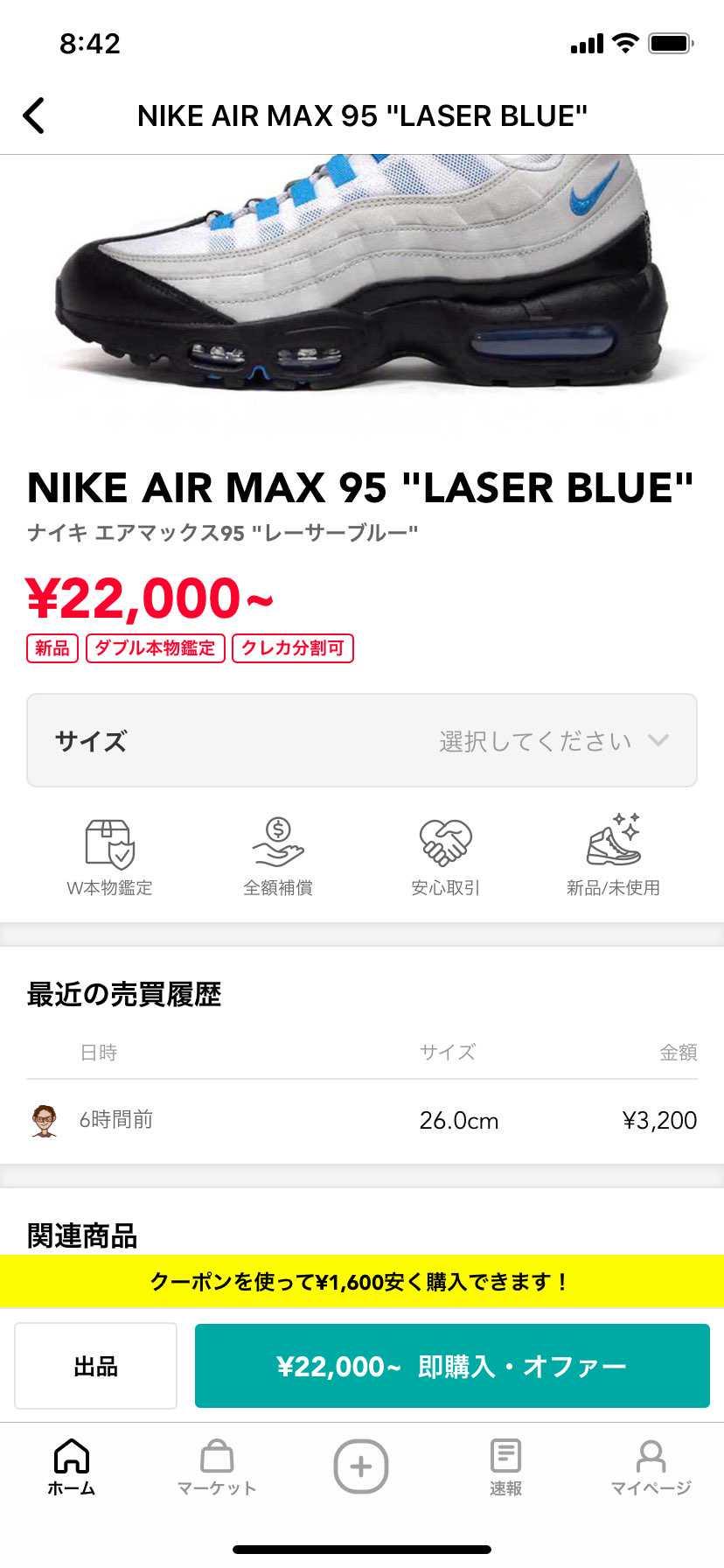 えっ3200円⁉︎