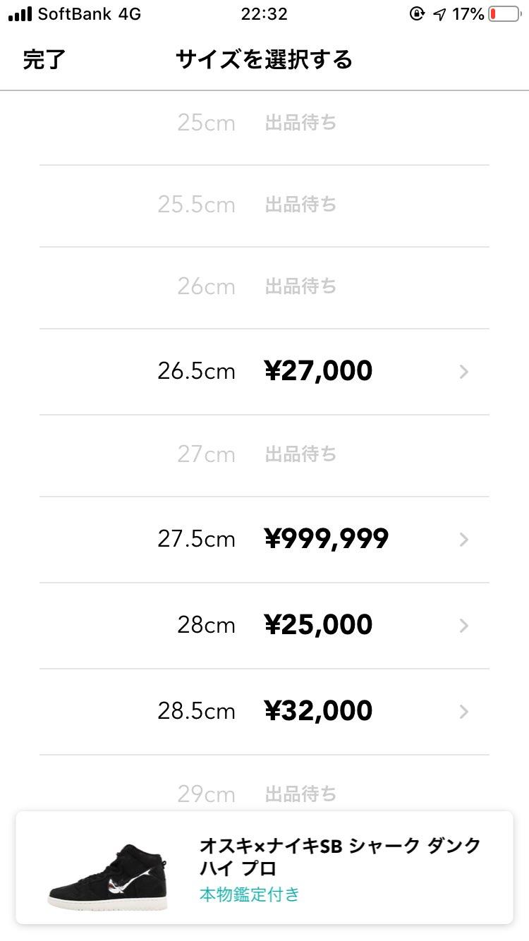 999999円で出品してる人誰だよ!笑 もやは 嫌がらせでしかない!笑笑