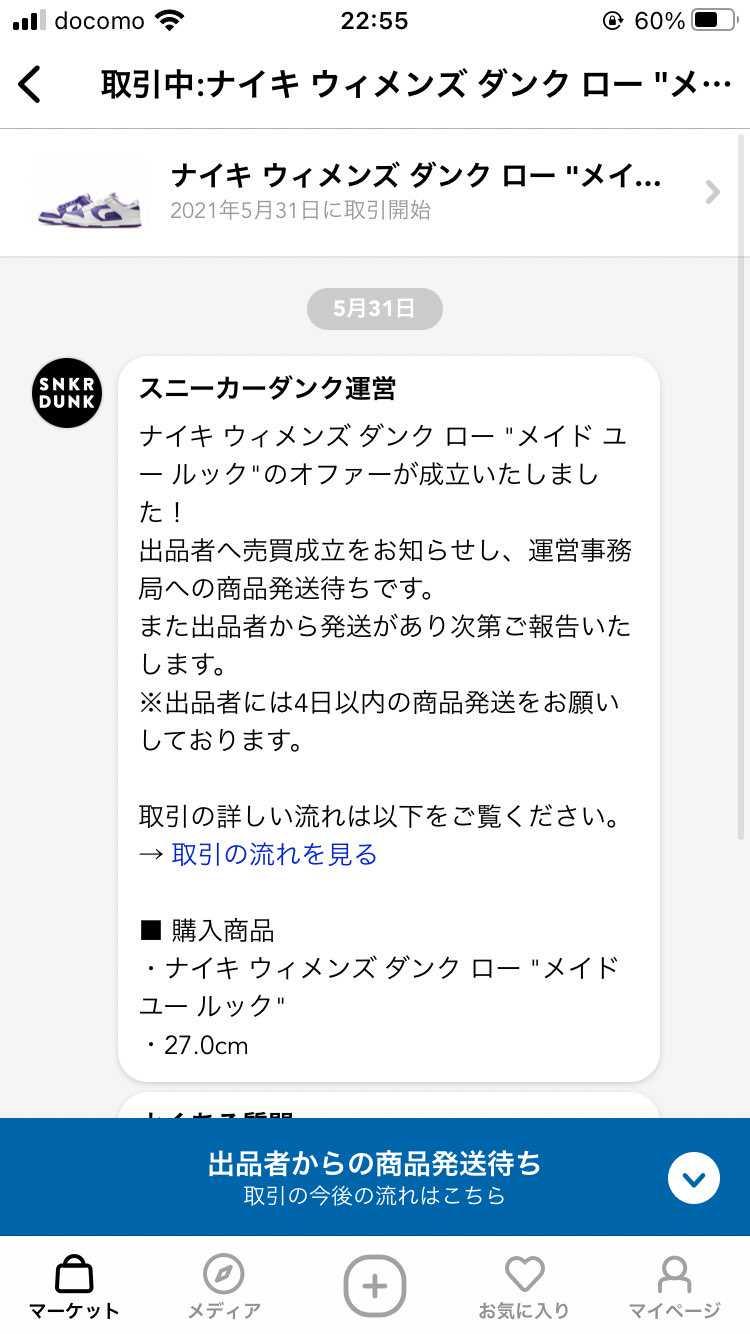 無事に25001円で GOT'EM🥺  そして 購入後1時間以内に発送さ