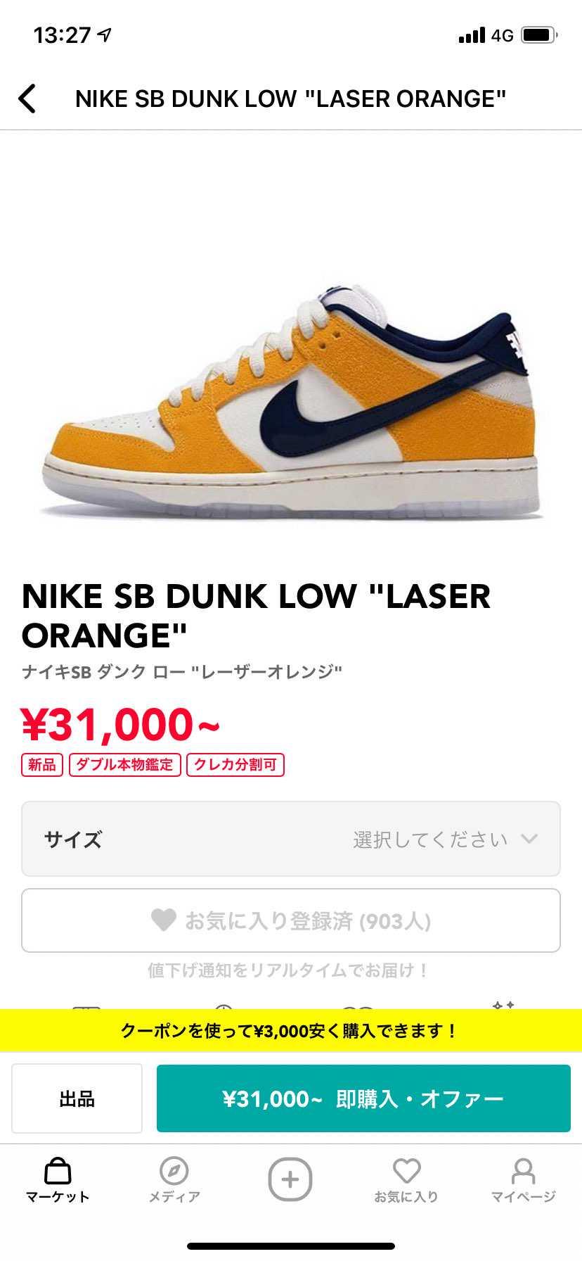 どなたか26.5㎝中古でいいんで2万5千円ほどで売ってくれないでしょうか?