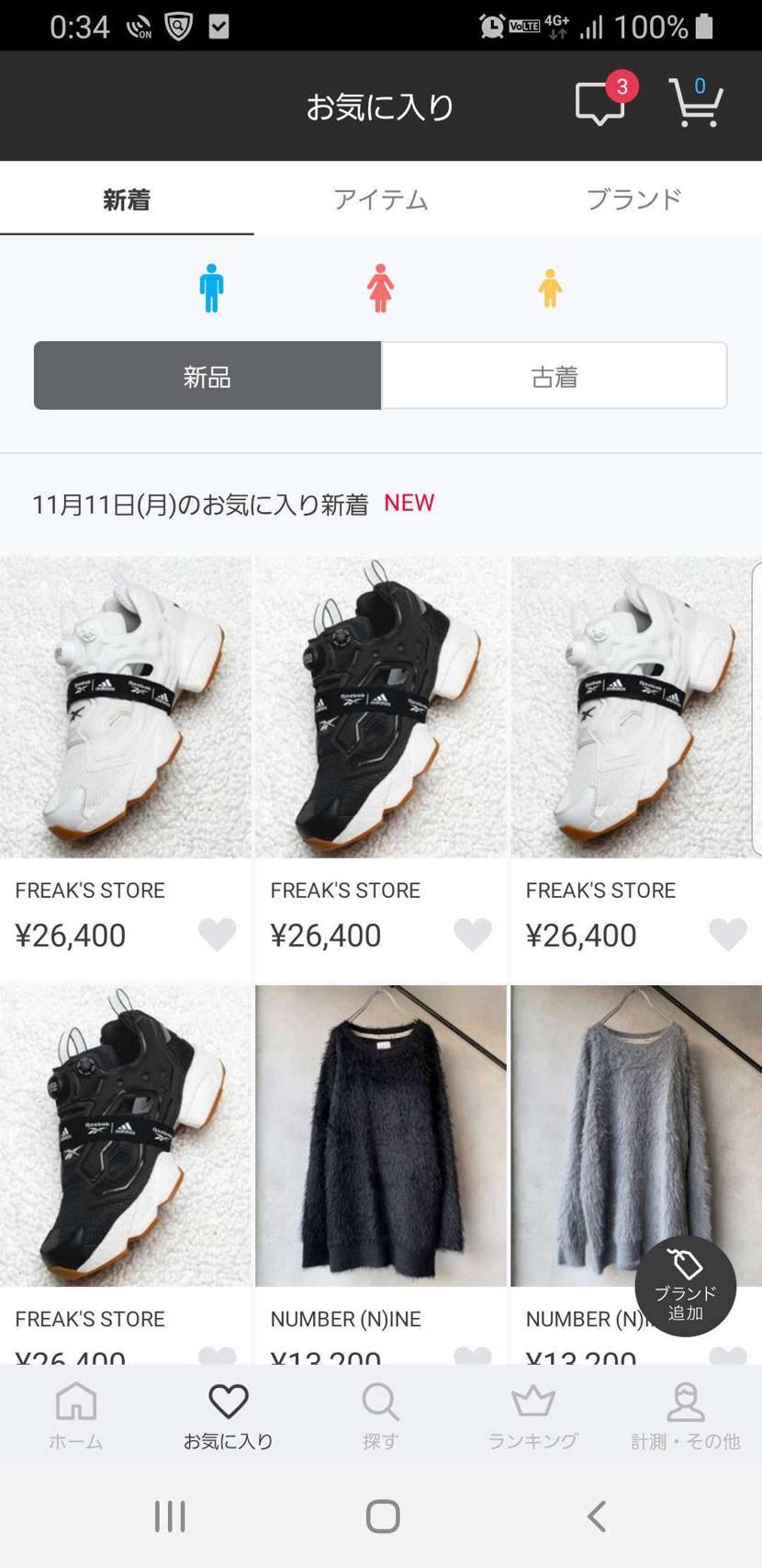 ZOZOTOWNで白と黒買えますね(^-^)✨ #スニーカー