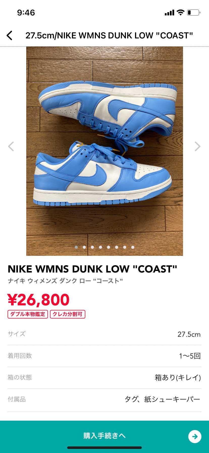 wmns dunk low coast 27.5cm出品しています。 よろしく