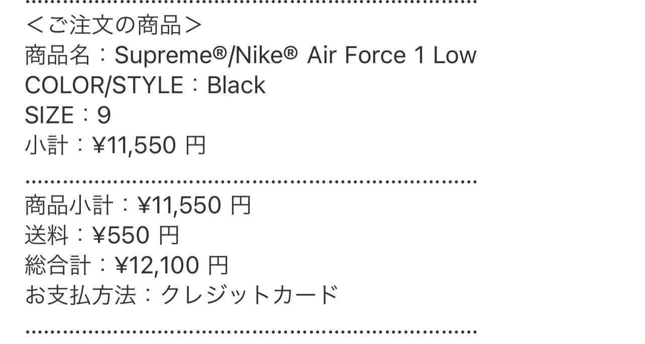 白9チャレンジ→sold out 黒9再チャレンジ→購入成功 手動での購入成