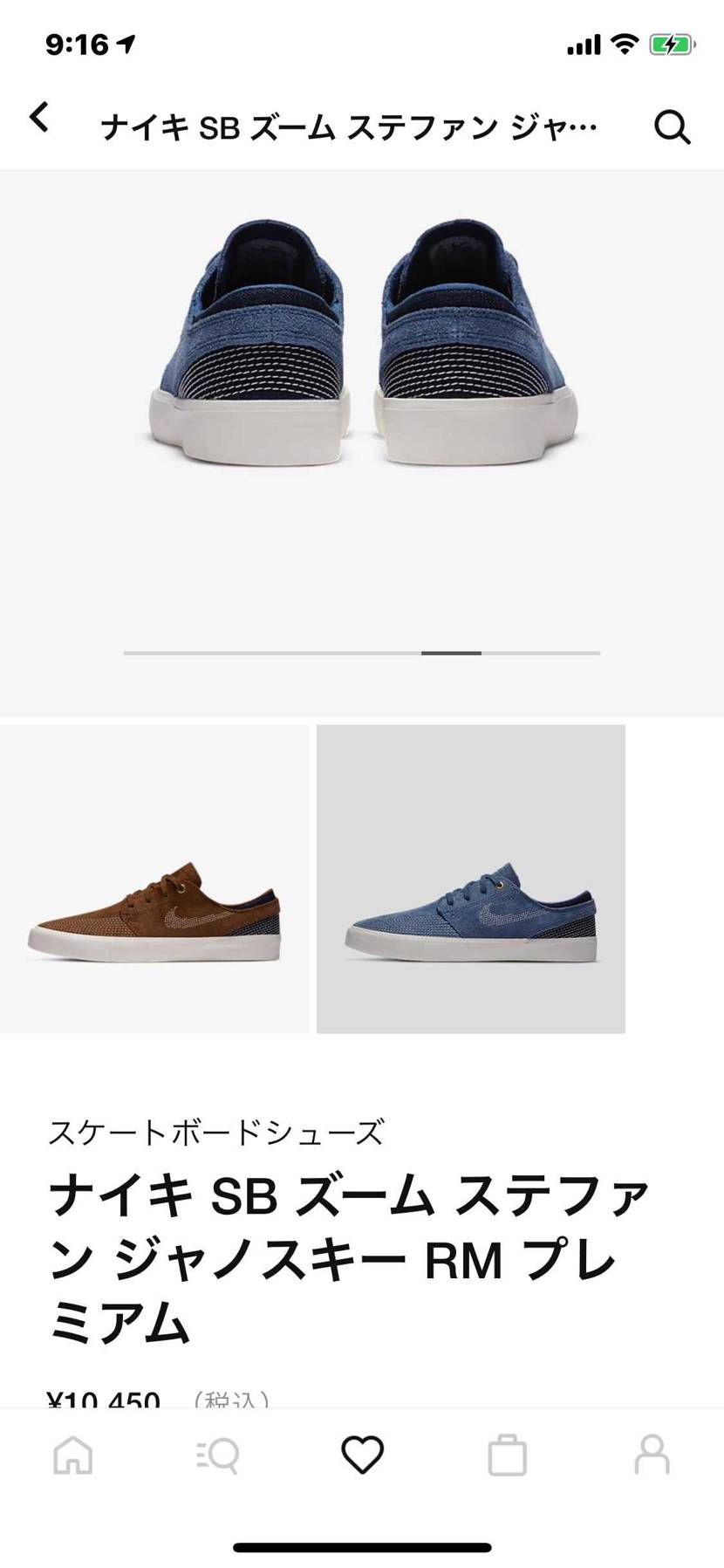 やっとNIKE.comで発売