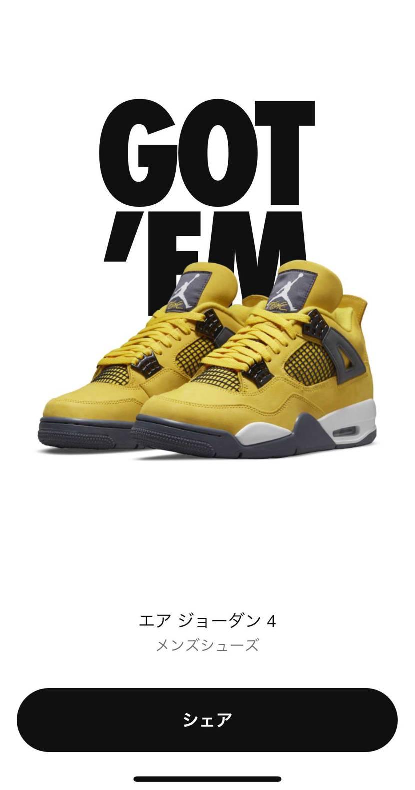 AJ1に続き、最近黄色ばっかり買ってるような。。。