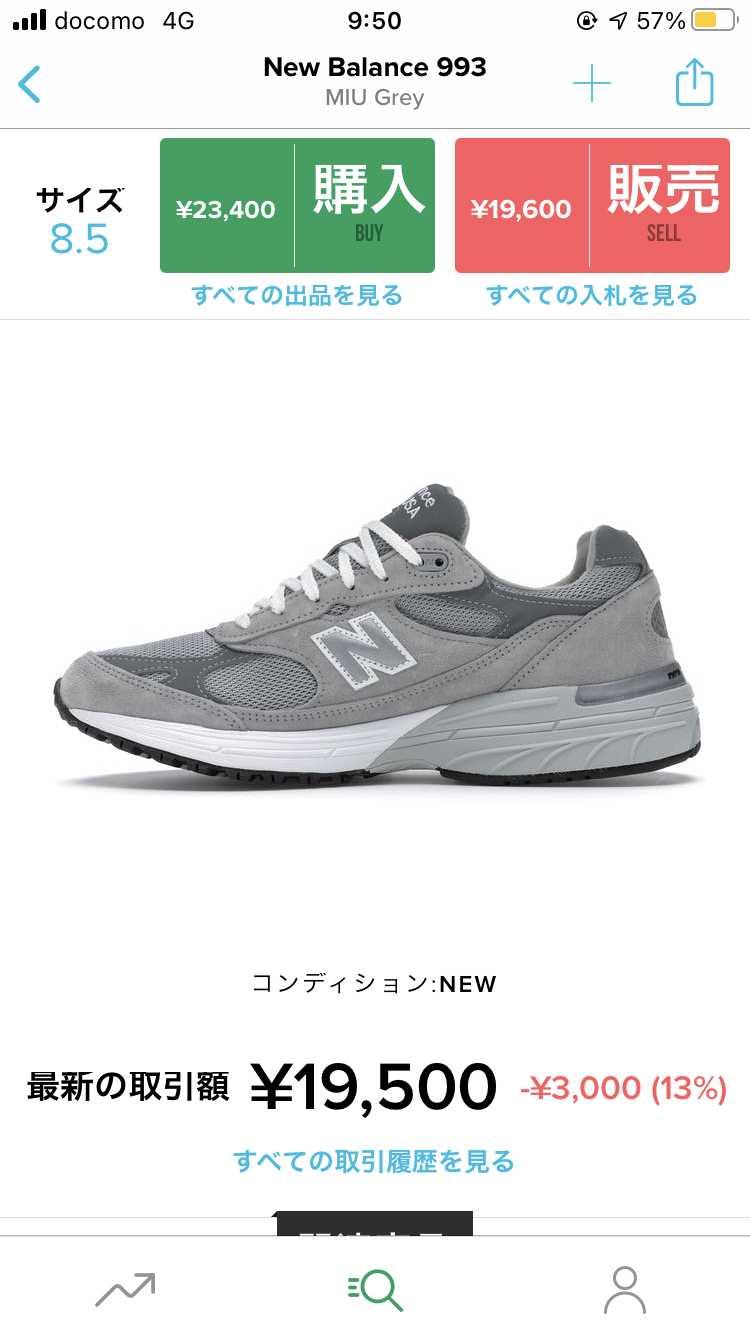 ニューバランス M993 グレー