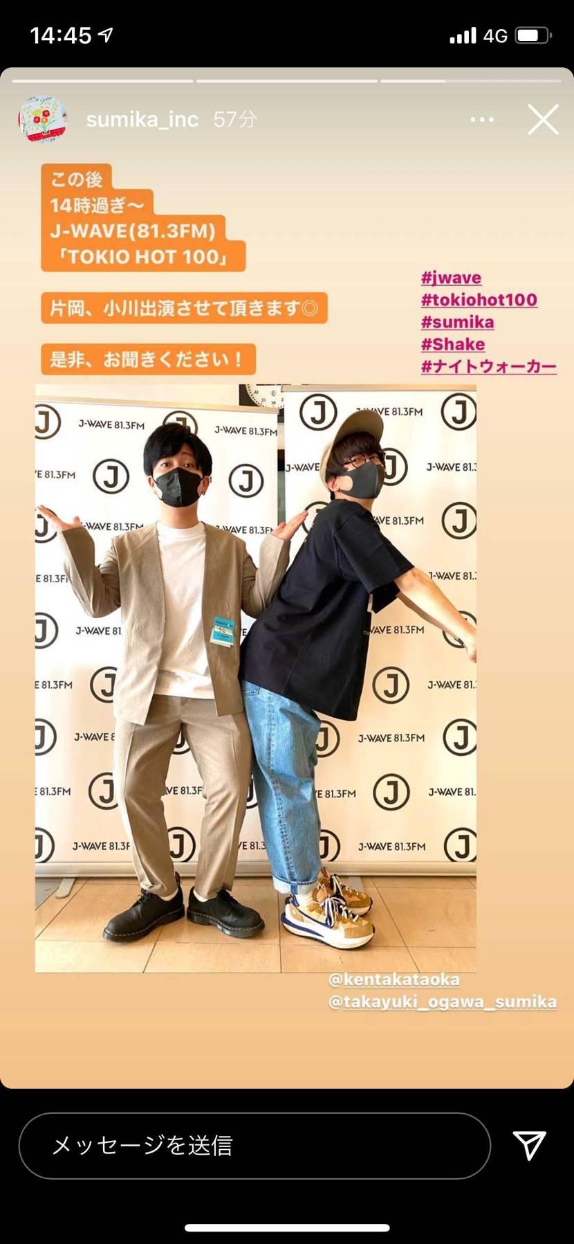 sumika片岡さん履いてますね!