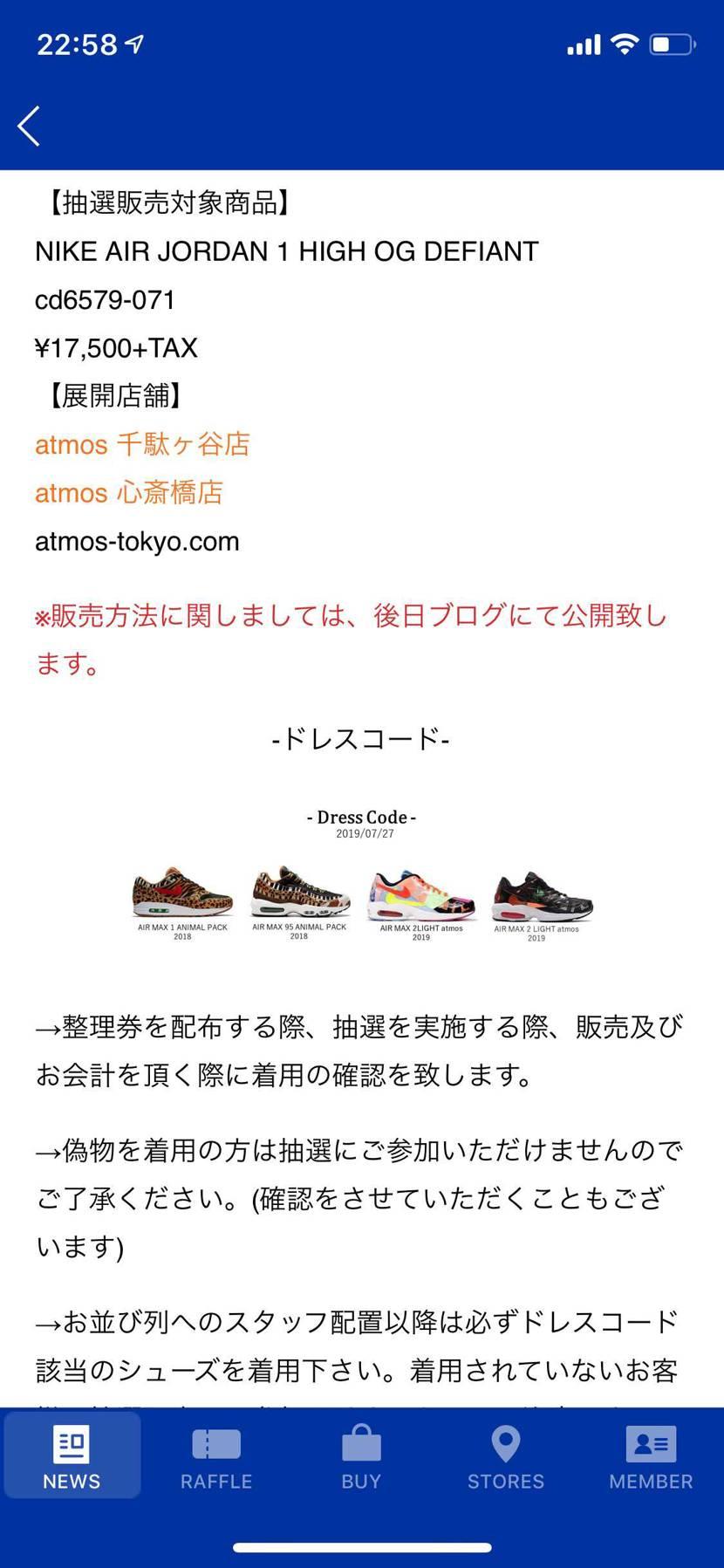 アトモスどれこきたー!てか店舗少なっ! Tokyo 23はどうなんだろ