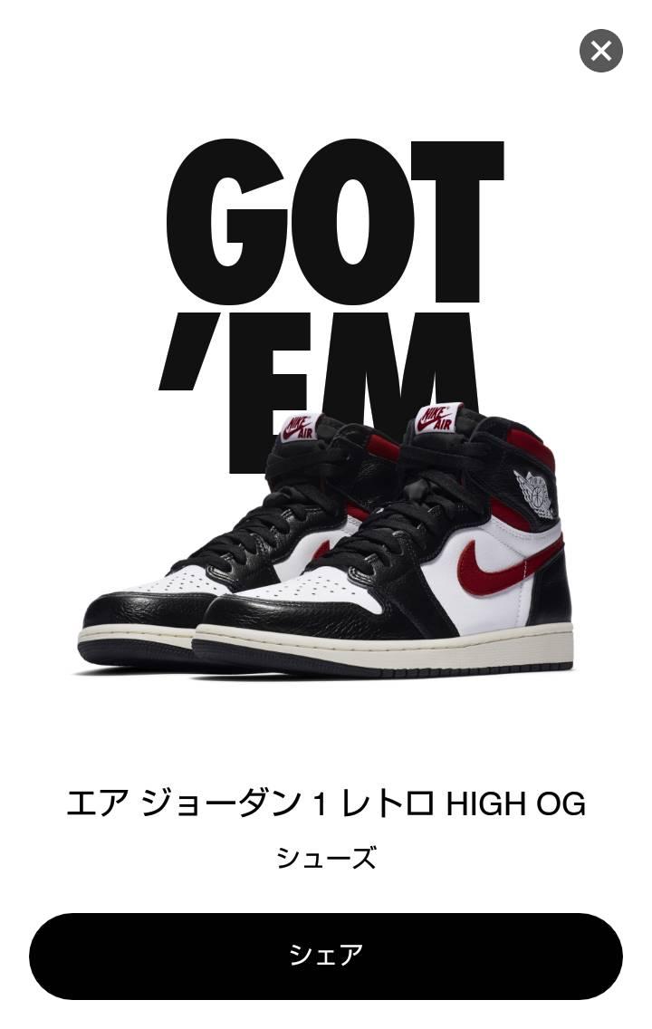 やったー🤗 買えました😉 Nikeさん、ありがとうございます😊