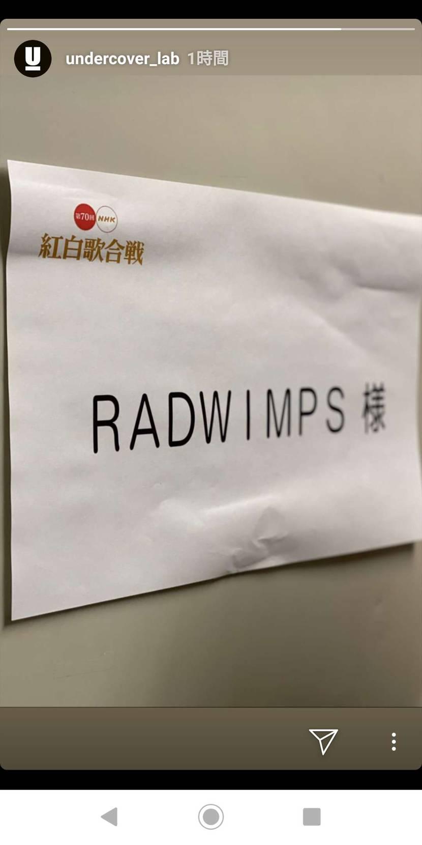 紅白でRADWIMPSがリアクトブーツを履いたようですね〜