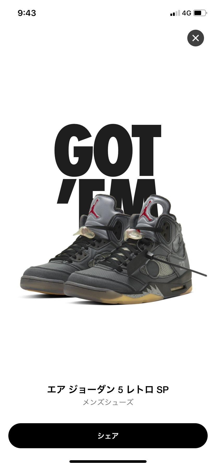 sneakers始めて はや数年 初めて当選画面見た