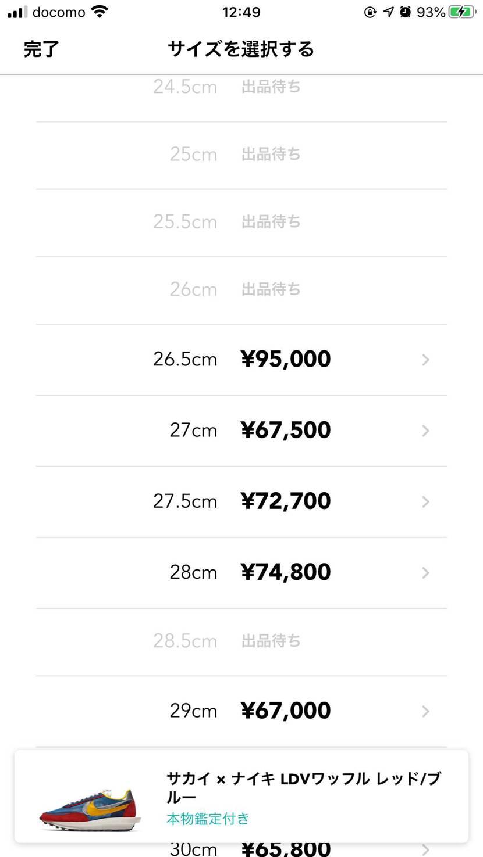 どなたか、新品の27.5を67500円でお譲りいただけないでしょうか。ご検討よろ