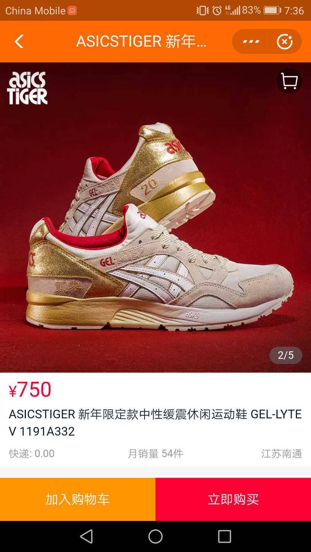 中国新年限定ゲルライト5がかっこいい。中国に住んでるので中国っぽいスニーカーが欲