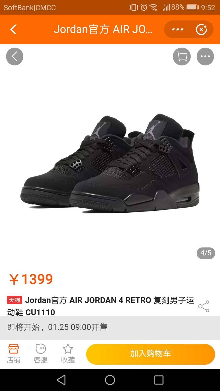 中国で本日エアジョーダン4ブラックキャット発売。購入しました。#airjorda