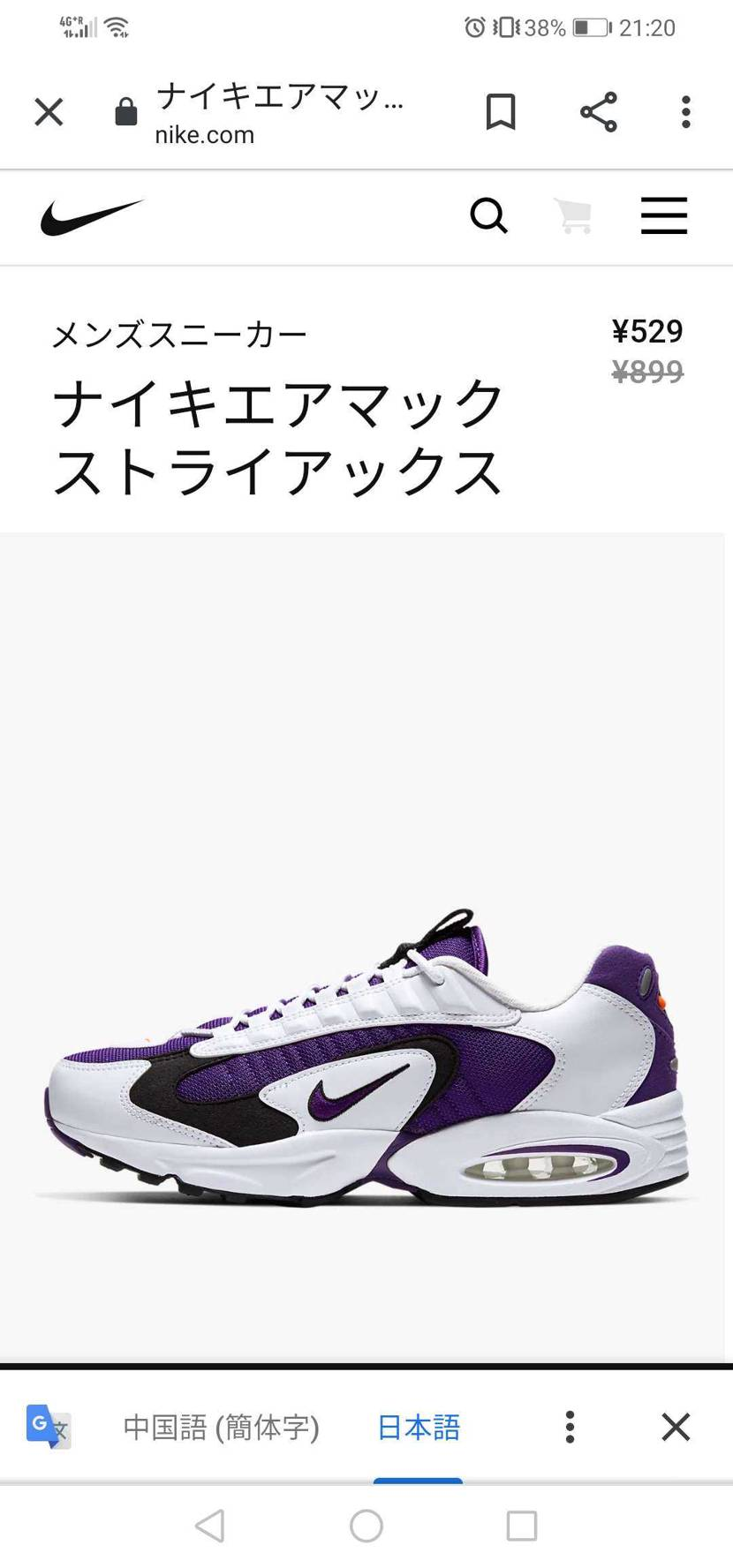 中国のナイキオンラインでトライアックス紫が日本円で8000円前後になってる。買い