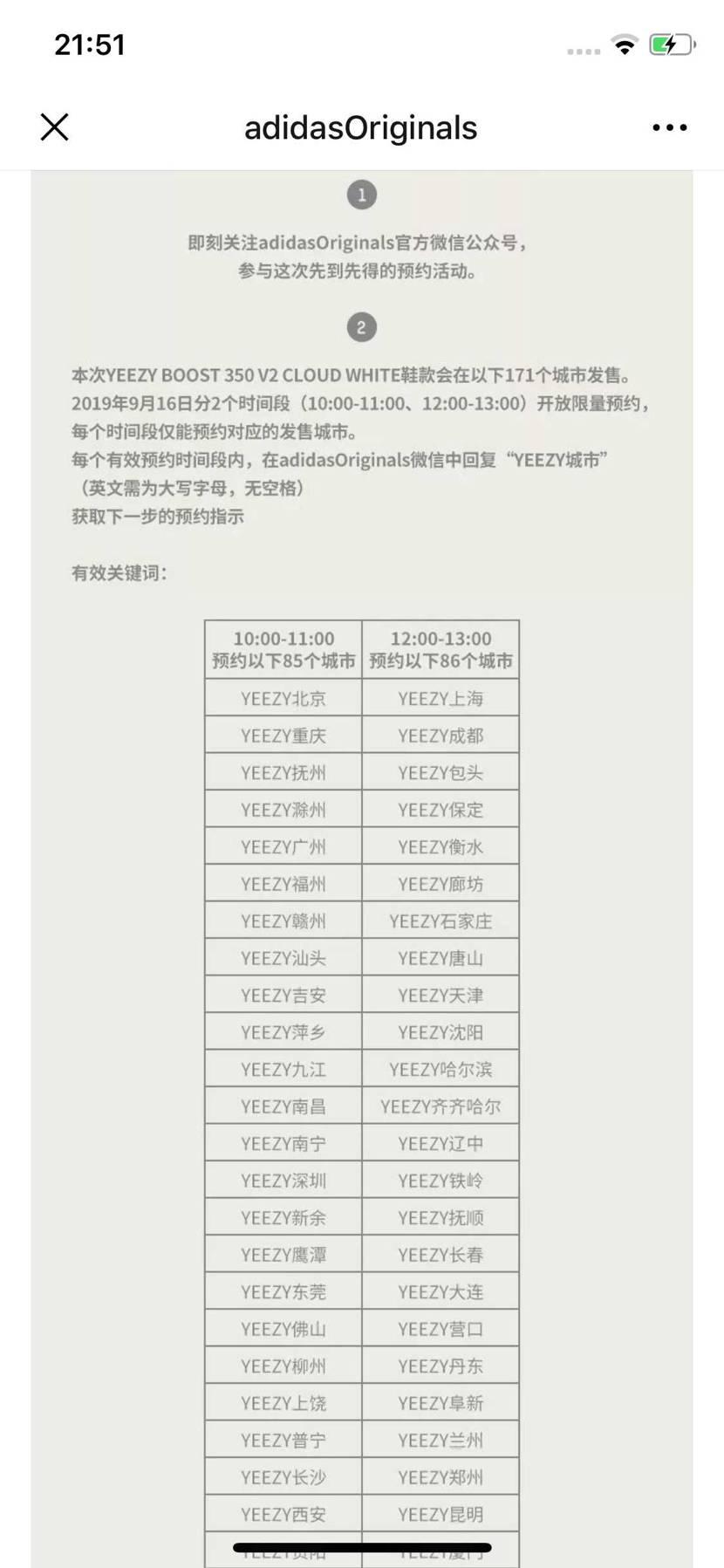 今回中国は171市発売します。1市たぶん多い店頭があります。大きな市今回の量は普