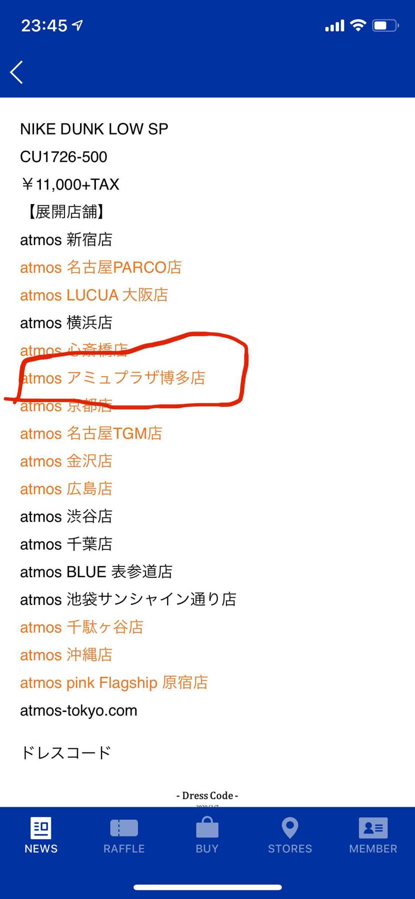 atmos博多はどこに並ぶか分かる方教えください。