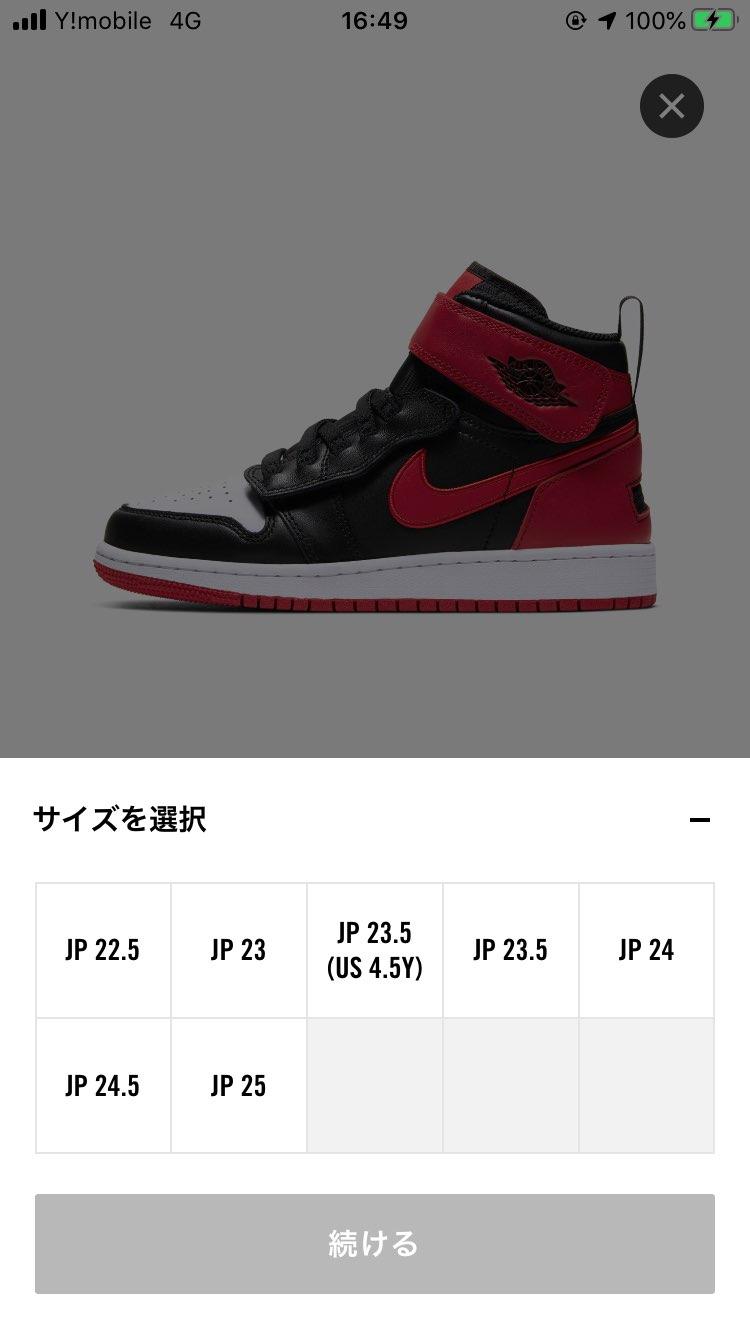 Jr.〜ウィメンズサイズリストック