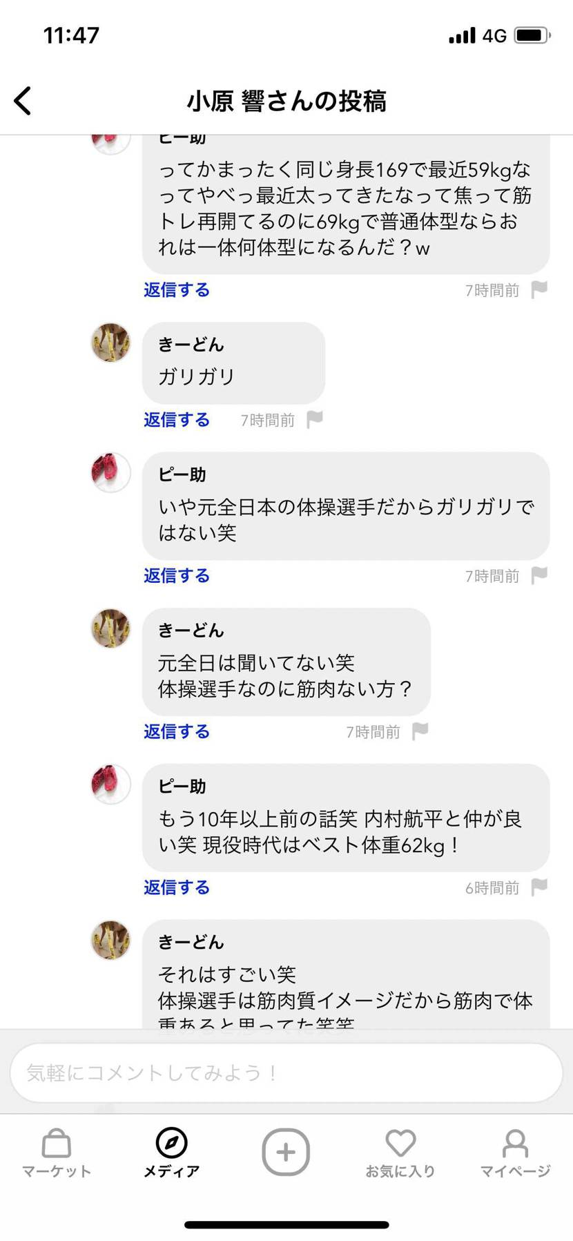 元全日本の体操の選手で内村航平と仲がいいって自慢俺もしていいですか?