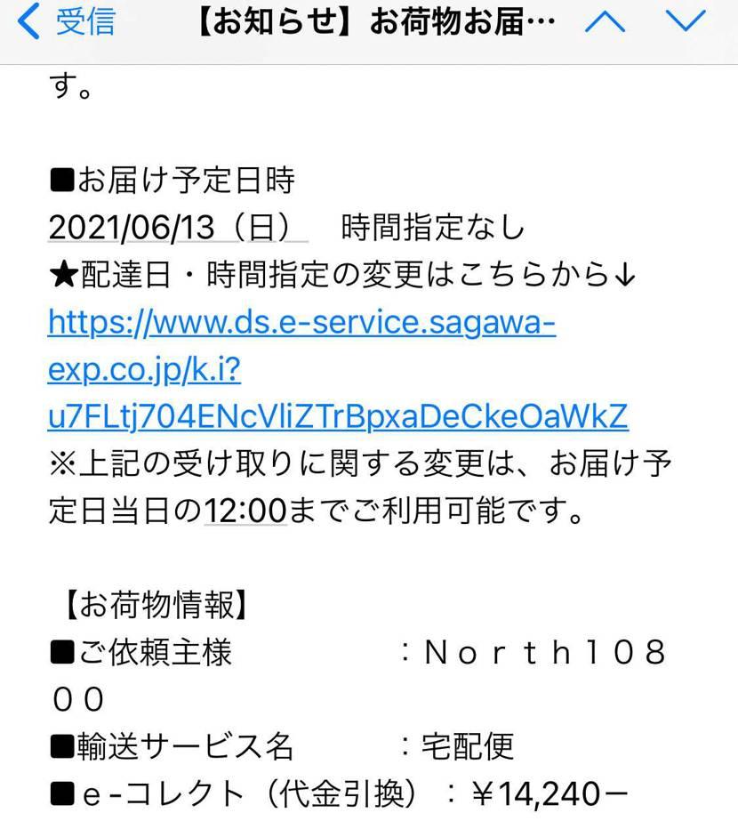 佐川から配達メール届いたけど身に覚えがない、、、 値段的にスニーカーっぽい気も