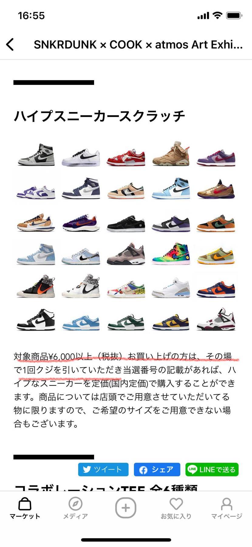 大阪のイベント行った方に聞きたいんですけど今回のスクラッチは1人1回までですか?