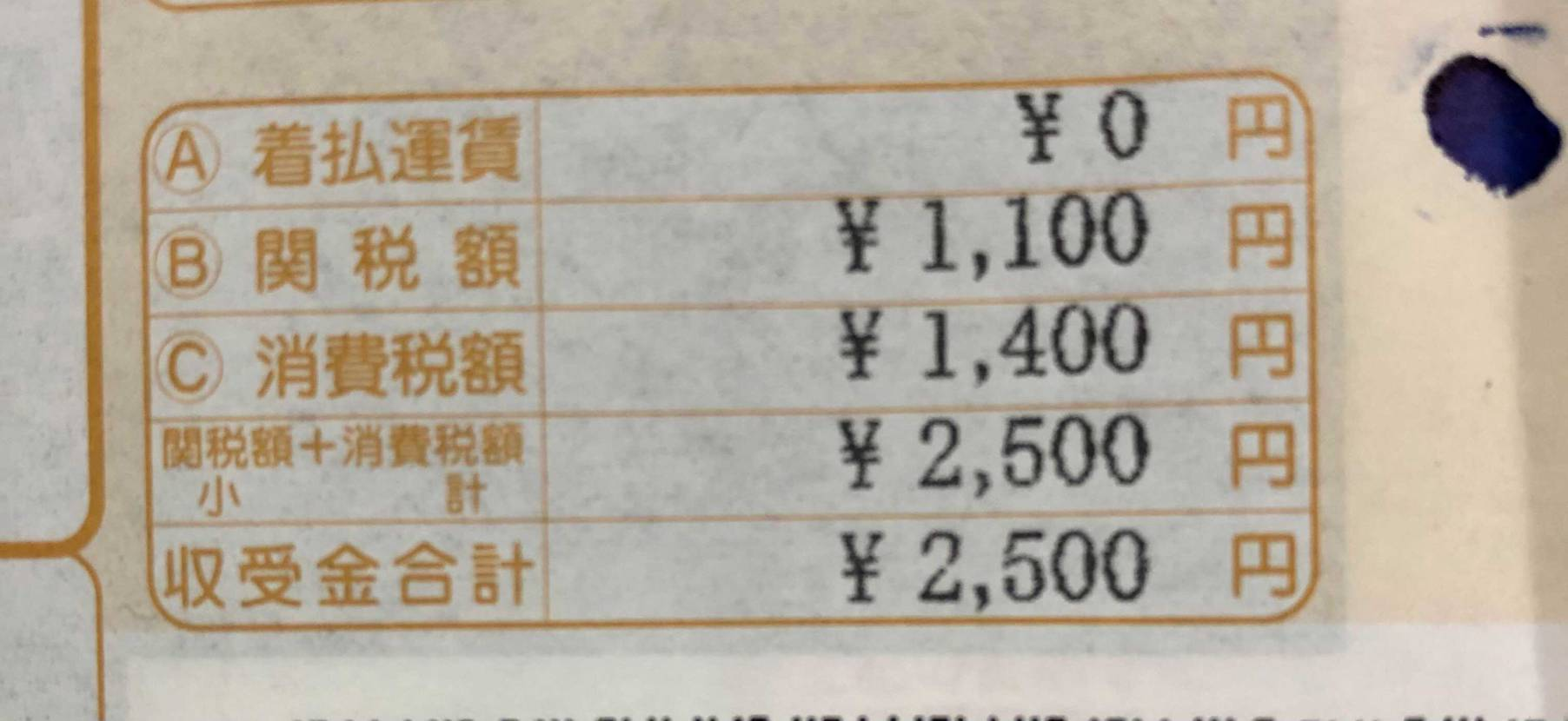 Stockから到着。 とてもカッコ良い。 関税は2500円でした。